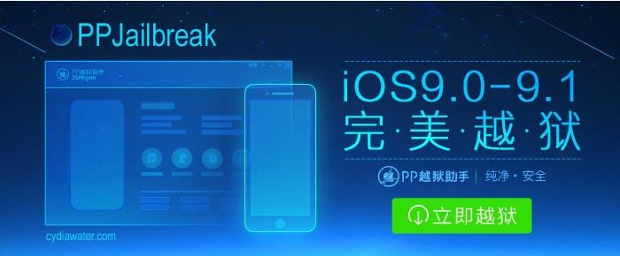 PPJailbreak iOS 9